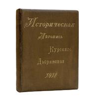 Историческая летопись Курского дворянства