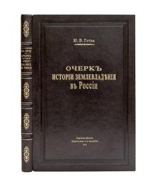 Очерк истории землевладения в России