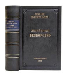 Гимназия высших наук и лицей князя Безбородко