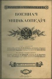 Военная энциклопедия. В 18-и томах.