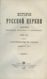 История русской церкви. В 12-и томах.
