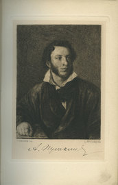 Сочинения А.С. Пушкина. В 8 томах.