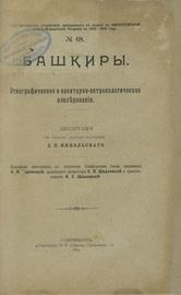 Башкиры. Этнографическое и санитарно-антропологическое исследование