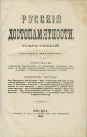 Русские достопамятности. В 4-х томах.