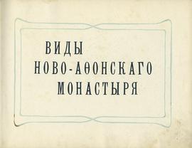 [Альбом] Виды Ново-Афонского монастыря