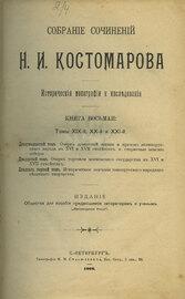 Собрание сочинений Н.И. Костомарова. Исторические монографии и исследования. В 21 т. (8 книг)