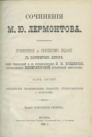 Сочинения М.Ю. Лермонтова. В 5-и томах.