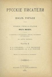 Русские писатели после Гоголя. В 2-х частях