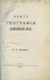 Опыт географии кавказского края