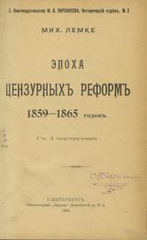 Эпоха цензурных реформ 1859-1865 годов