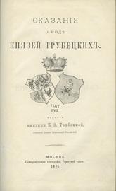 Сказания о роде князей Трубецких