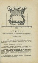 Батум и его окрестности в описании И.А. Веру