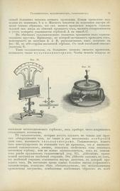 Электричество и его применения. Книга для изучения и для чтения