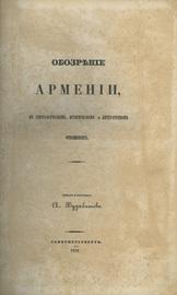 Обозрение Армении в географическом, историческом и литературном отношениях