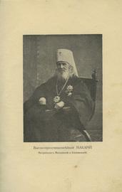 На служении Алтаю. Повесть о жизни и деятельности высокопреосвященнейшего Макария