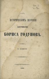 Об историческом значении царствования Бориса Годунова