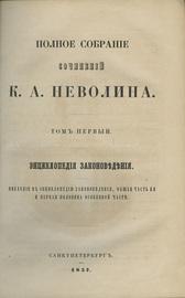 Полное собрание сочинений К.А. Неволина. В 6-и томах.