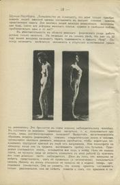 К вопросу о культуре тела