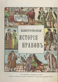 Иллюстрированная история нравов. Комплект в 3-х томах