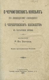 О черниговских князьях по Любецкому синодику и о Черниговском княжестве в татарское время