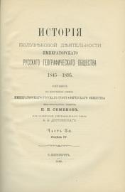 История полувековой деятельности Императорского Русского географического общества. 1845-1895. В 3-х частях.