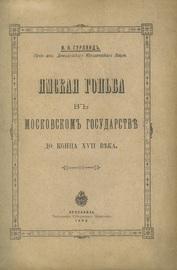 Ямская гоньба в Московском государстве до конца XVII века
