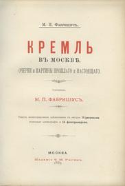 Кремль в Москве. Очерки и картины прошлого и настоящего