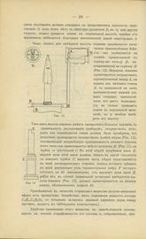 Электрические источники света, способы их исследования и применения принято как руководство в Электротехническом Институте Императора Александра III.
