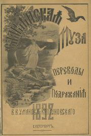 Славянская муза. Переводы и подражания