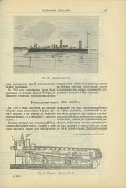 Подводное плавание. История подводного плавания, современные успехи техники субмарин и значение…