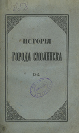 История города Смоленска. 1847.