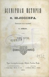 Всемирная история. Полное собрание в 18-ти томах.