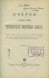 Очерки из прошлого и настоящего Черноморского побережья Кавказа