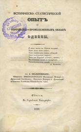 Историческо-статистический опыт о торговых и промышленных силах Одессы