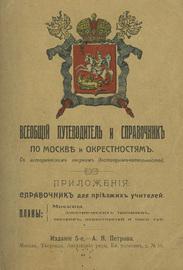 Всеобщий путеводитель и справочник по Москве и окрестностям