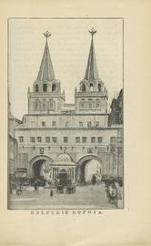 Из прошлого Москвы