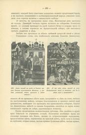 Сказания о Русской Земле. Полный комплект