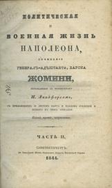 Политическая и военная жизнь Наполеона. В 2-х частях.