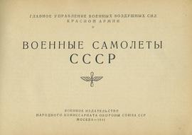 Военные самолеты СССР