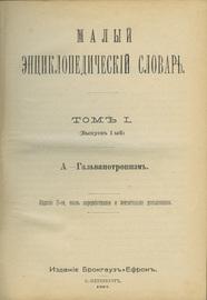 Малый энциклопедический словарь. В 2-х томах (4-х выпусках)