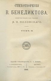 Стихотворения В. Бенедиктова. 3 тома в 1-й книге.