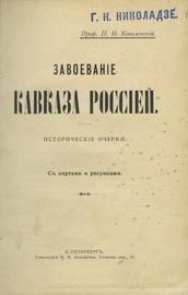 Завоевание Кавказа Россией. Исторические очерки с картами и рисунками