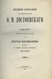 Полное собрание сочинений Ф.М. Достоевского. В 14-и томах. Юбилейное шестое издание