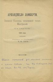 Описание Колхиды, называемой теперь Мингрелией