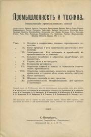 Промышленность и техника. Энциклопедия промышленных знаний. 11 томов