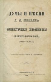 Думы и песни Д.Д. Минаева и юмористические стихотворения Обличительного поэта (Темного человека)