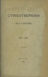 Стихотворения Кн. Д.Н. Цертелева. 1883-1891.