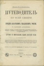 Путеводитель по всей Сибири и Средне-Азиатским владениям России. С подробным дорожником