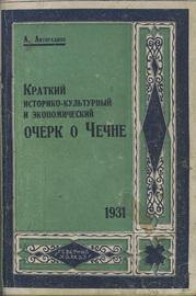 Краткий историко-культурный и экономический очерк о Чечне