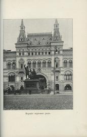 Москва. Ее прошлое и настоящее